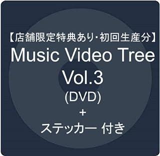 【店舗限定特典あり・初回生産分】Music Video Tree Vol.3 (DVD) + ステッカー 付き