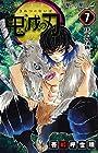 鬼滅の刃 7 (ジャンプコミックス)