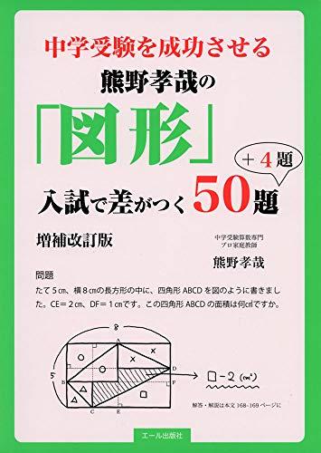 中学受験を成功させる熊野孝哉の「図形」入試で差がつく50題+4題 増補改訂版 (YELL books)の詳細を見る