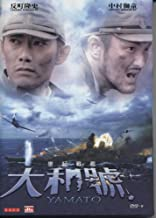 film yamato 2005