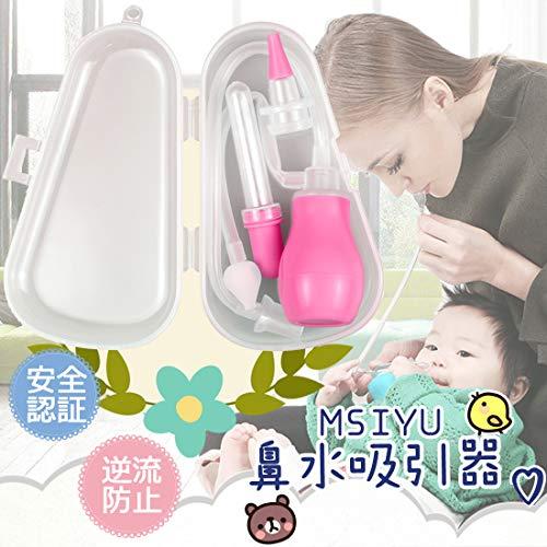 鼻すい器 鼻吸い器 鼻水吸引器,MSIYU(ミシユ)鼻洗浄器 全2色 成人 児童 2WAYタイプ・逆流防止・日本安全認証 アレルギー性鼻炎 風邪 花 粉症 鼻炎などに適用【12ヶ月保証付】