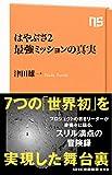 はやぶさ2 最強ミッションの真実 (NHK出版新書)