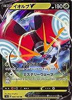 ポケモンカードゲーム剣盾 s4 拡張パック 仰天のボルテッカー イオルブV RR ポケカ 草 たねポケモン