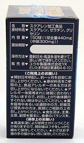 ユウキ製薬 深海鮫スクアレン100% 150球