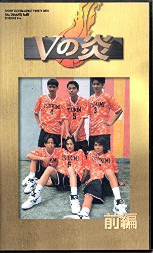 Vの炎 前編 [VHS]