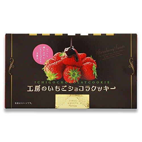 工房のいちごショコラクッキー(10枚入)/苺 ストロベリー チョコレート 焼き菓子 洋菓子//