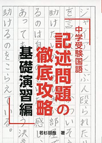 中学受験国語 記述問題の徹底攻略 基礎演習編 (YELL books)の詳細を見る