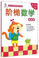 阶梯数学(基础版4-5岁上下)
