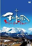 ドキュメンタリー映画「チベットの風~Wind from Tibet」 [DVD] ~チベット人の声、ダライ・ラマ14世の講話込み image