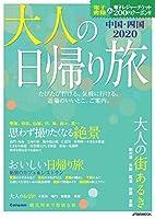 大人の日帰り旅 中国 四国2020 (JTBのMOOK)