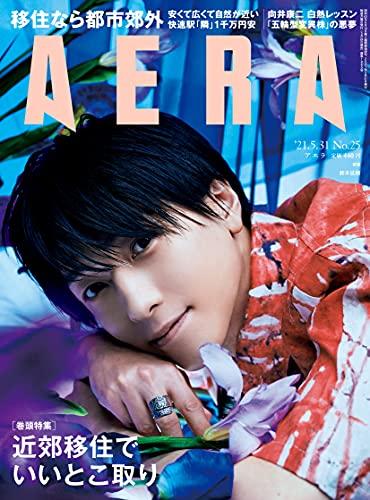 AERA (アエラ) 2021年 5/31 号【表紙:鈴木拡樹】 [雑誌]