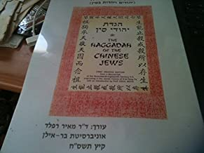 Jews in China before and during World War 2 Syllabus : Kaifeng, Harbin and Shanghai