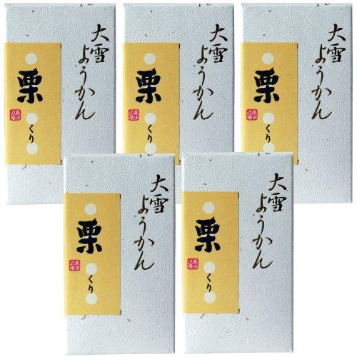 福居製餡所 大雪ようかん 栗 130g×5 [6293]
