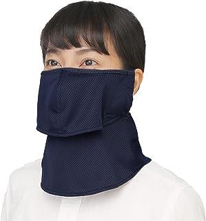 ヤケーヌ UVカットマスク 爽クールワイド 息苦しくない 紫外線対策 フェイスマスク フェイスカバー MARUFUKU (519W ネイビー)