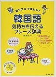 MP3 CD-ROM付き 超リアルで楽しい! 韓国語 気持ちを伝えるフレーズ辞典