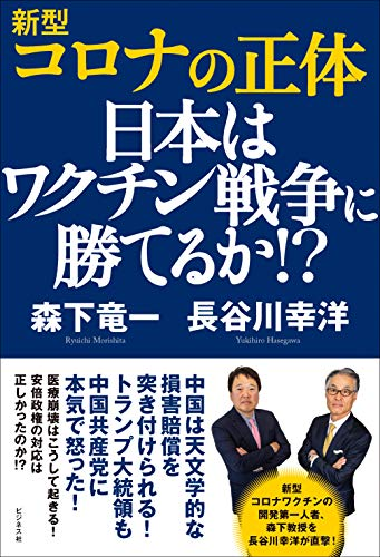 新型コロナの正体 日本はワクチン戦争に勝てるか! ?