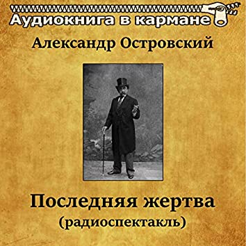 Александр Островский - Последняя жертва (радиоспектакль)