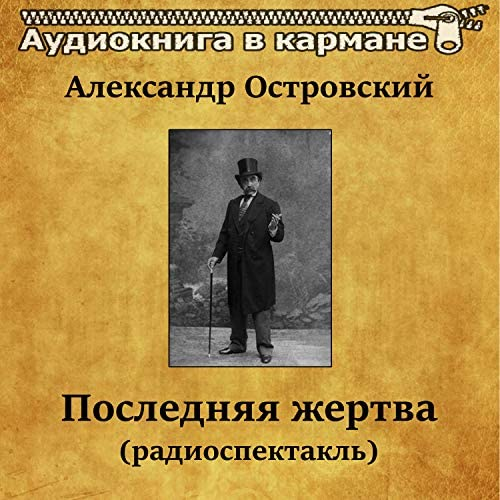 Аудиокнига в кармане & Алла Тарасова