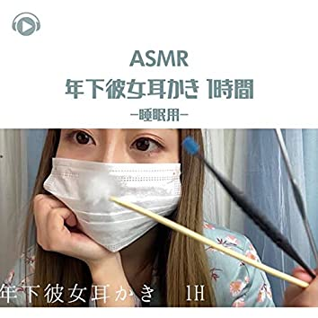 ASMR - Ear cleaning by a young girlfriend 1hr -For sleep-