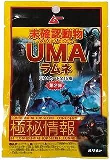 UMA ラムネ 第2弾 / ユーマラムネ【1個】 食玩・清涼菓子