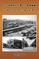 A Collection of Biography of Prominent Taiwanese During The Japanese Colonization (1895 1945): 《日治時期傑出台灣人士簡傳匯編》:『出類拔萃─海內外傑出人士篇』&