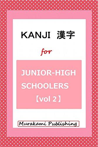 Kanji for Junior High Schoolers vol2 (Japanese Edition)