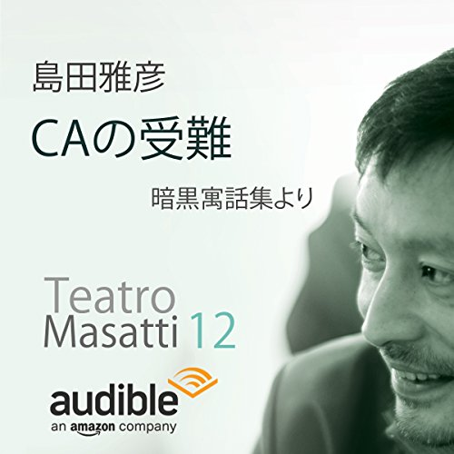CAの受難 audiobook cover art