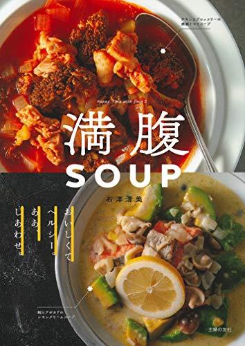 満腹SOUP
