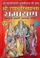 Shri Ramcharitmans Ramayan Sampurna 8 kand (Bhasha-Tika-Anuvad sahit) Large Fonts Easy Hindi Language