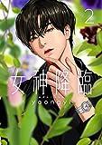 女神降臨 2 (LINEコミックス)