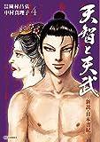 天智と天武 ―新説・日本書紀―(4) (ビッグコミックス)