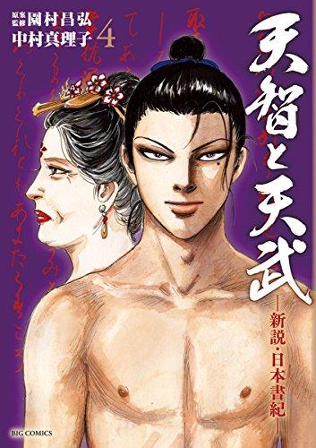 天智と天武 ―新説・日本書紀―(4) (ビッグコミックス)の詳細を見る