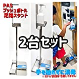 【簡易組立式】(2台セット)プッシュボトル足踏スタンド【本体】PAS-001-STW ステンレス製ペダル式の消毒液スタンド(容器なし)