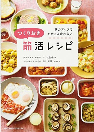 ベストムックシリーズ・26 (つくりおき筋活レシピ)