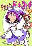 アニメコミックス おジャ魔女どれみ♯(しゃーぷっ) 6 (文春e-Books)