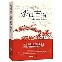 茶马古道 : 从横断山脉到青藏高原*