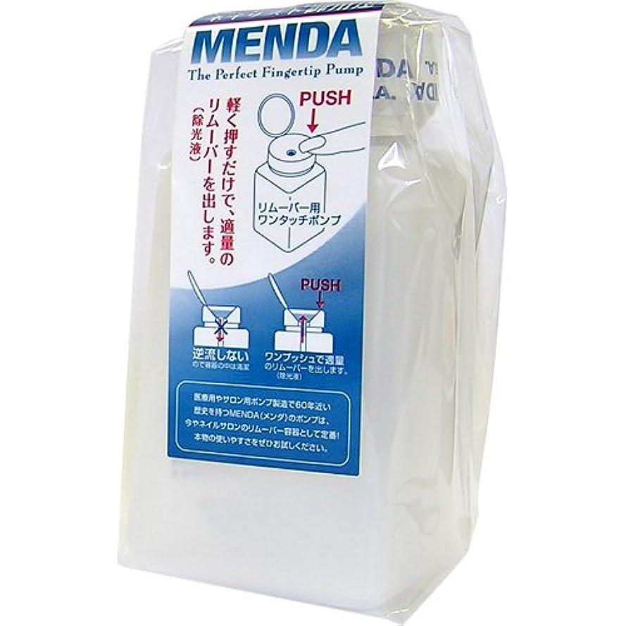 ダイヤルどこでもつかむメンダ<MENDA>リムーバー用ワンタッチポンプ180ml(6oz)