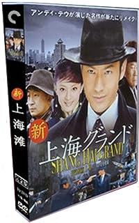 新上海滩(上海グランド)日本語版TV +スペシャルコード+ OST15枚組DVD 中国ドラマdvd