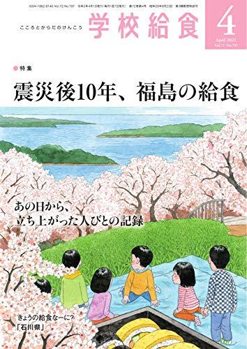 学校給食 2021年4月号 (2021-03-15) [雑誌]