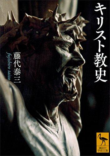 キリスト教史 (講談社学術文庫)