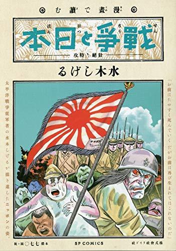 漫画で読む「戦争と日本」ー壮絶!特攻ー _0