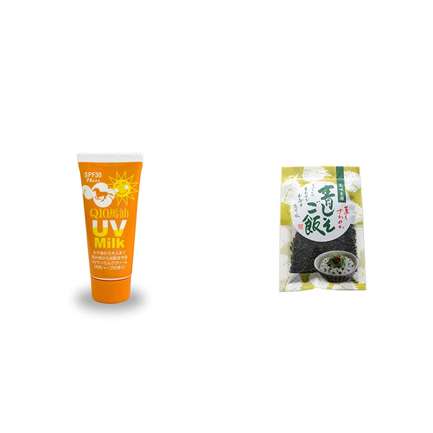 [2点セット] 炭黒泉 Q10馬油 UVサンミルク[天然ハーブ](40g)?薫りさわやか 青しそご飯(80g)