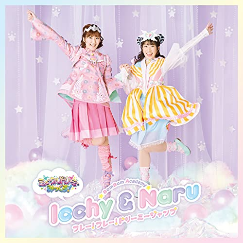 TVアニメ『ミュークルドリーミー みっくす! 』主題歌シングル フレー! フレー! ドリーミージャンプ (CD+DVD盤) (特典なし)