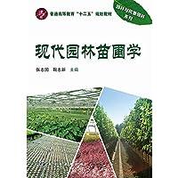 Modern Garden Nursery school higher education second five planning materials(Chinese Edition)