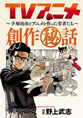 TVアニメ創作秘話~手塚治虫とアニメを作った若者たち~ (少年チャンピオン・コミックス エクストラ)