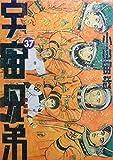 オールカラー版1巻付き 宇宙兄弟(37)特装版 (プレミアムKC)