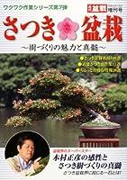 さつき盆栽~樹づくりの魅力と真髄~ 2012年 07月号 [雑誌]