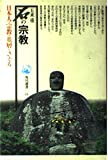 石の宗教 (角川選書)