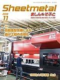 Sheetmetal (シートメタル) ましん そふと 2019年 11月号 雑誌