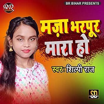 Maja Bharpur Maara Ho (Bhojpuri Song)